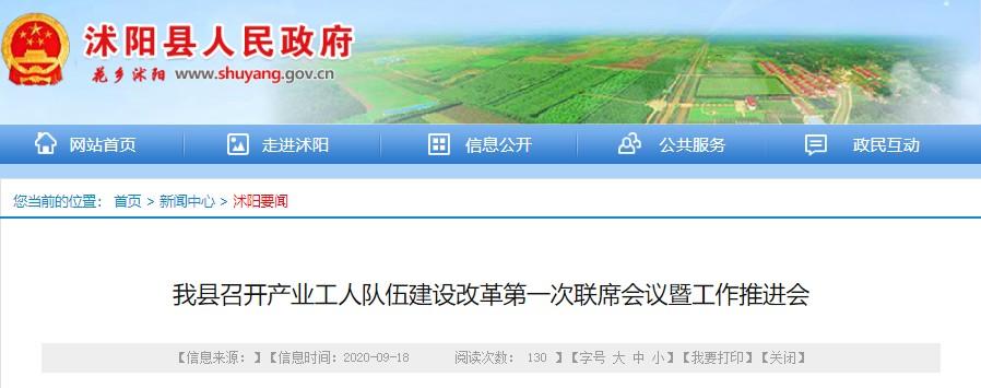 沭阳县召开产业工人队伍建设改革第一次联席会议暨工作推进会