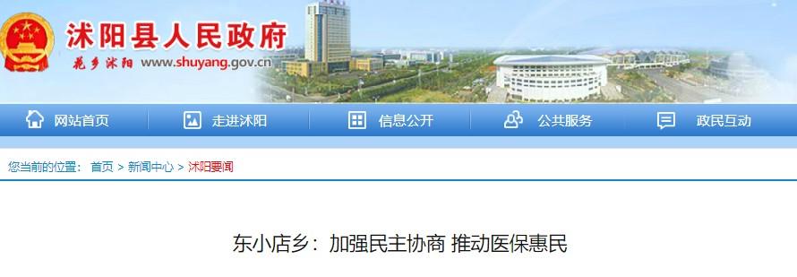 东小店乡:加强民主协商 推动医保惠民