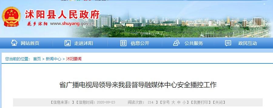 省广播电视局领导来沭阳县督导融媒体中心安全播控工作