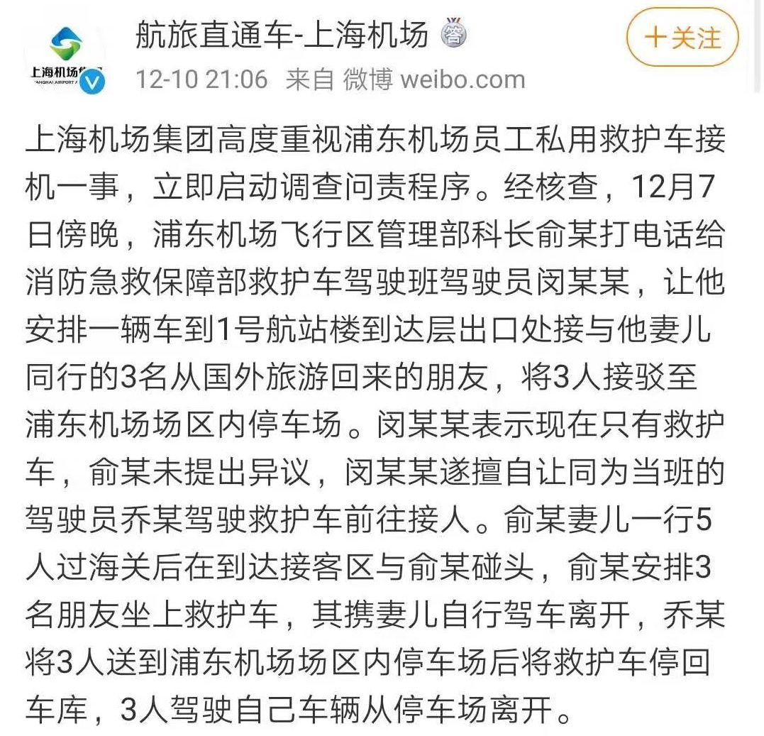 """私用救护车""""接机"""",上海机场多人被处分!"""