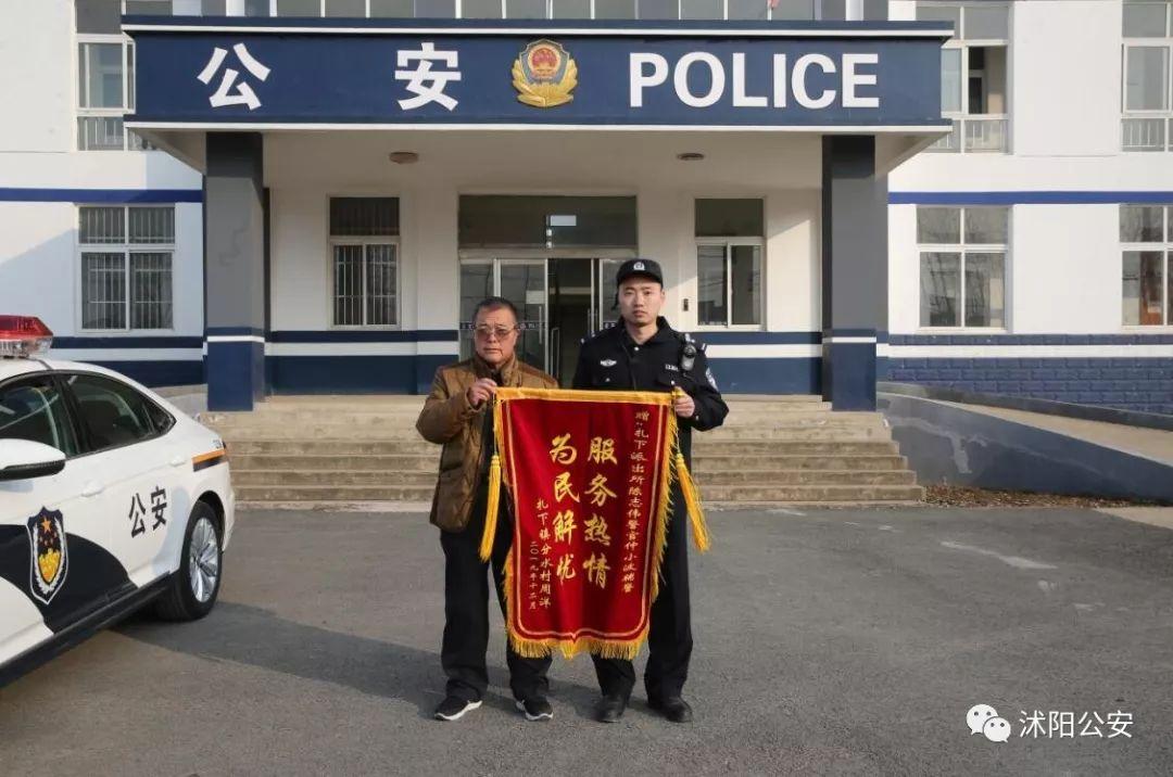 沭阳民警及时救助伤者 家属感激赠送锦旗