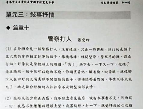 """为给学生""""洗脑"""",香港中学教材竟然改了张爱玲文章"""
