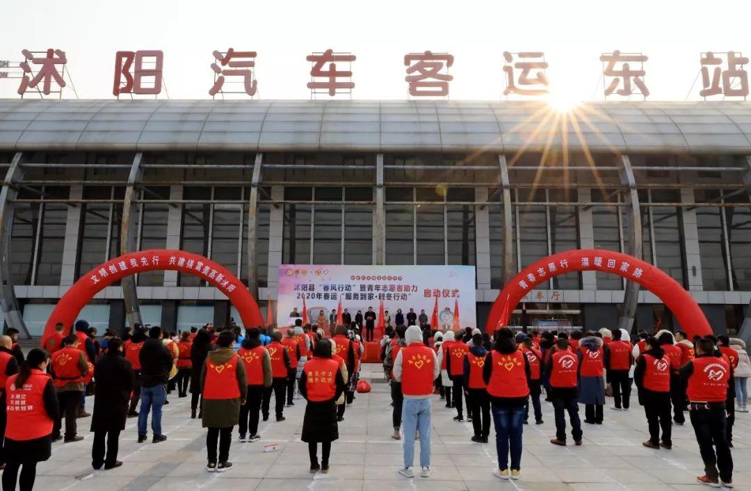 """沭阳县""""春风行动""""暨青年志愿者助力2020年春运""""服务到家·暖冬行动""""正式启动"""