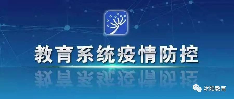 沭阳县教育局——致全县广大教师的一封倡议书