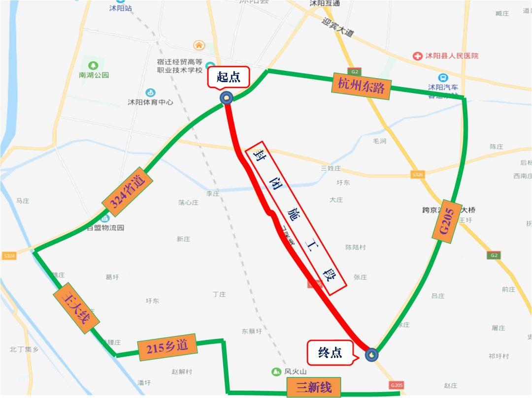 扩散!沭阳大华加油站至新205国道全封闭施工!