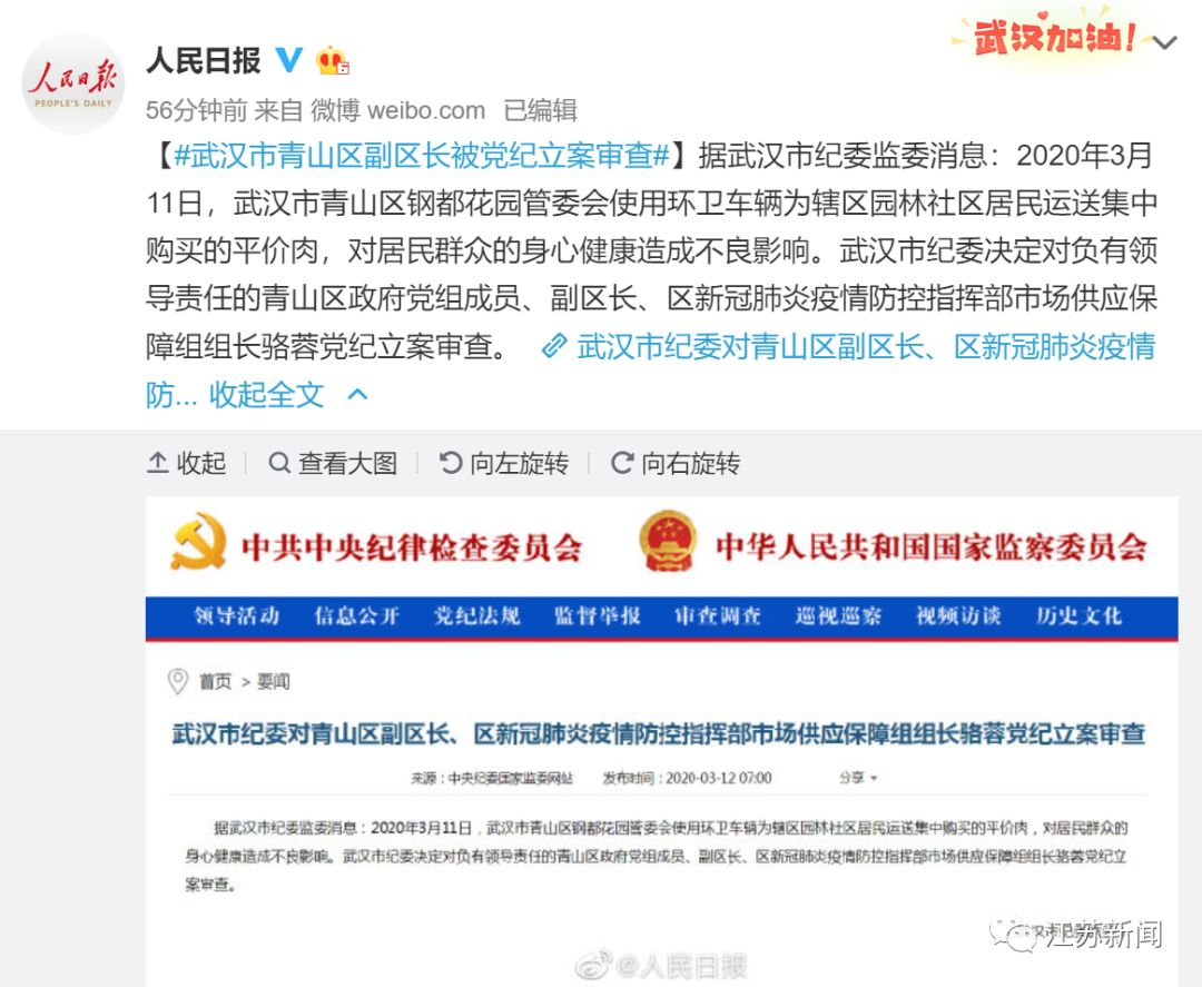 武汉一社区用环卫车运送平价肉,副区长被查!