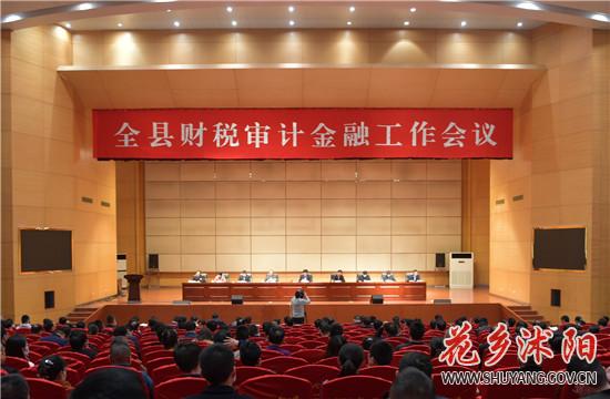 彭伟在沭阳县财税审计金融工作会议上强调 主动作为再发力 提质增效上台阶 为夺取双胜利 当好领头羊贡献更大力量