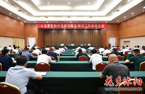 沭阳县部署安排夏季秸秆禁烧与综合利用工作