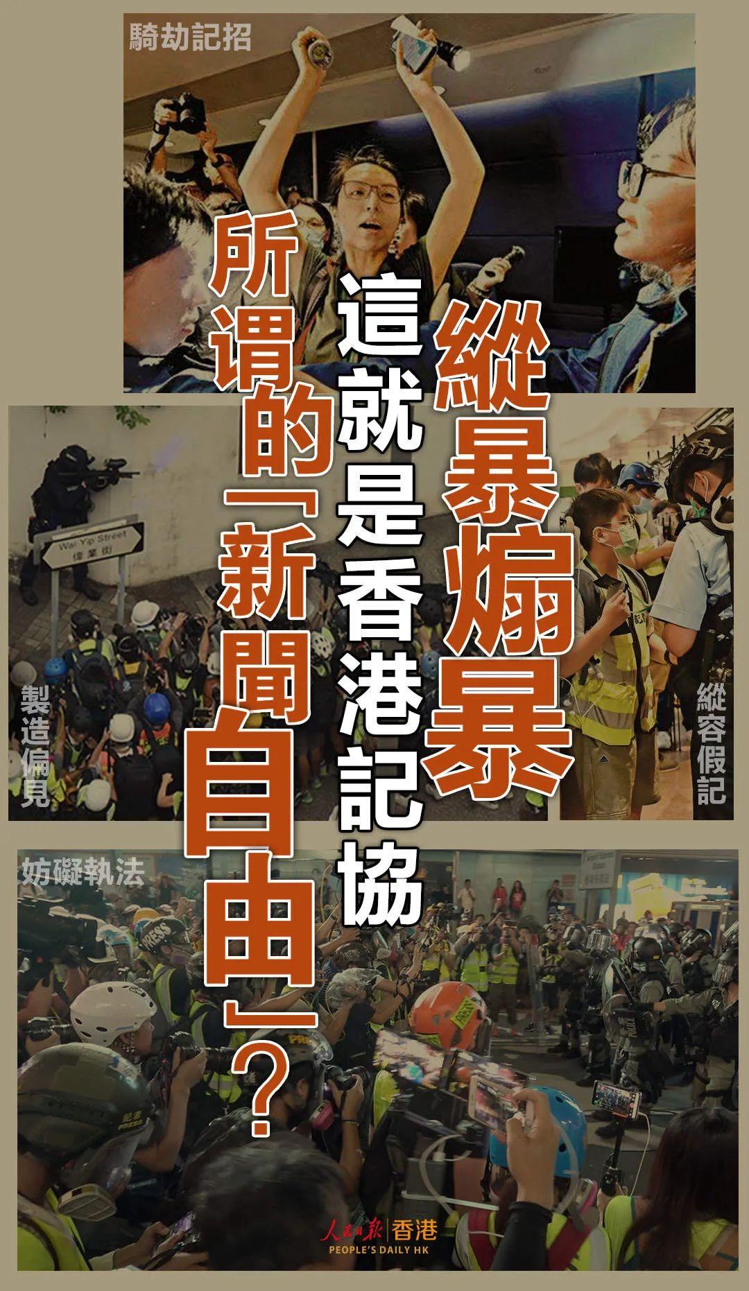 香港记协,别再作妖了 | 人民锐见