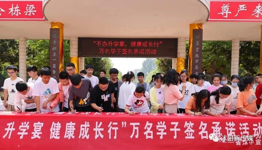 """央视关注!江苏沭阳:近万名师生签名承诺拒绝 """"升学宴"""""""