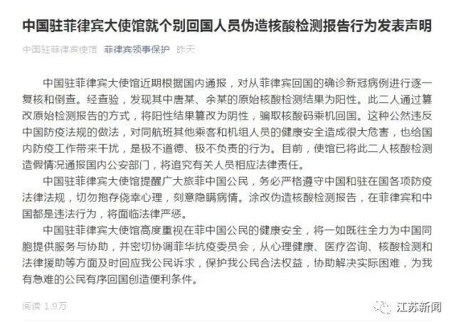2名回国人员将核酸阳性报告改为阴性!驻菲使馆发声!