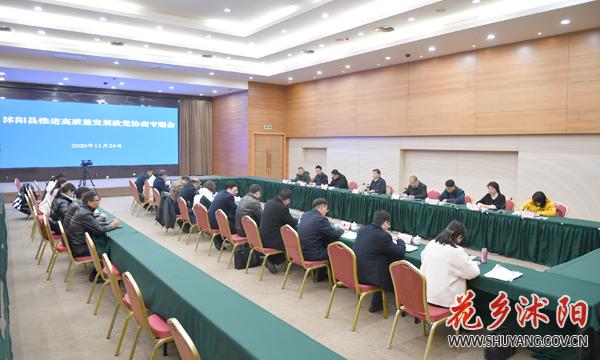 沭阳县召开推进高质量发展政党协商专题会议