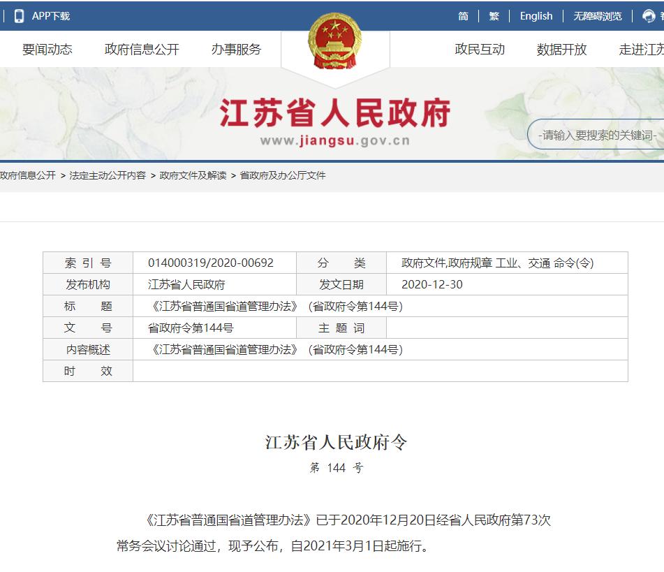 江苏省人民政府令第 144 号