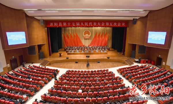 沭阳县第十七届人民代表大会第五次会议胜利闭幕