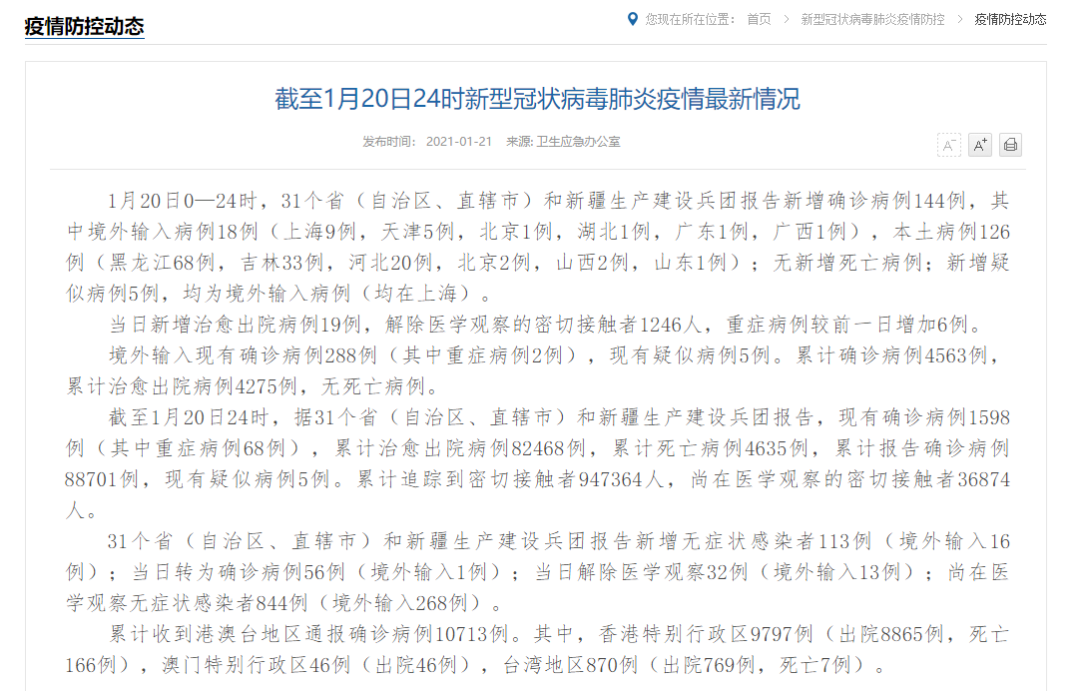 新增确诊126例,分布在6省市!北京疫情病毒来源确定!