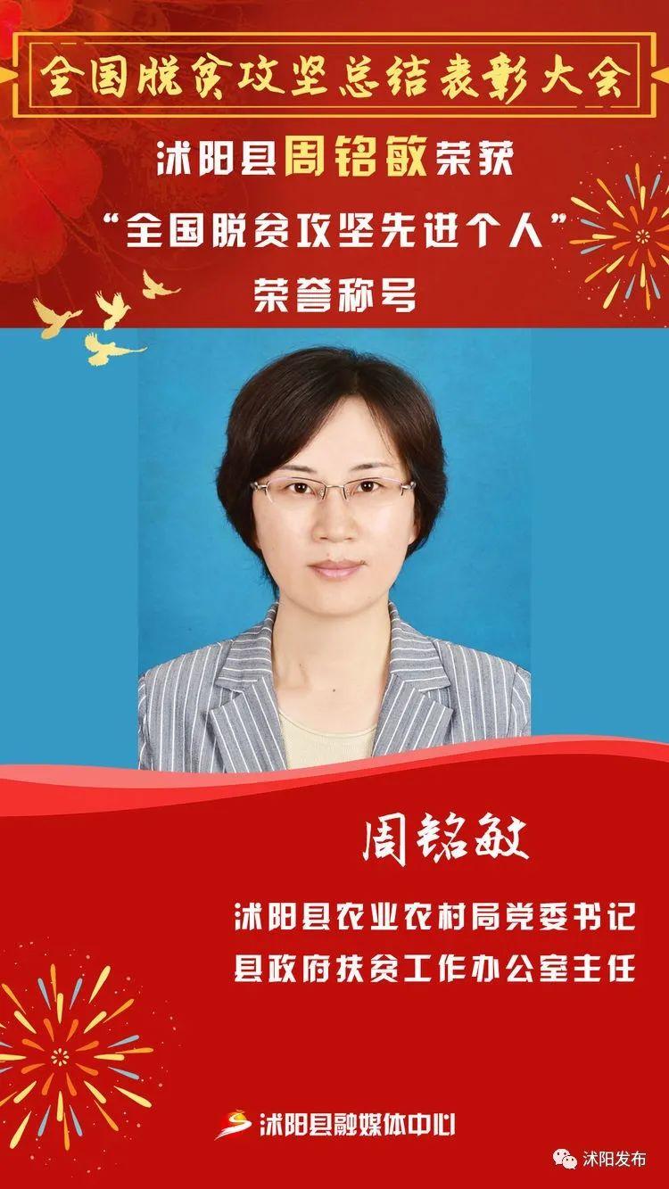 """祝贺!沭阳县周铭敏获""""全国脱贫攻坚先进个人""""荣誉称号"""