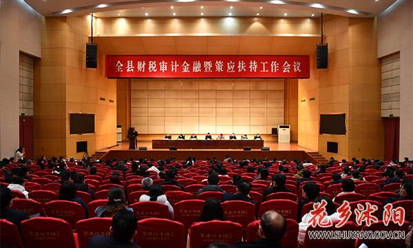 沭阳县召开财税审计金融暨策应扶持工作会议