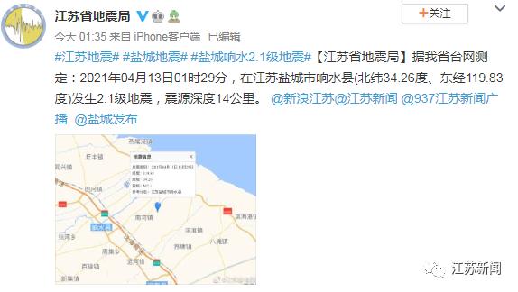 凌晨,江苏这里发生地震!