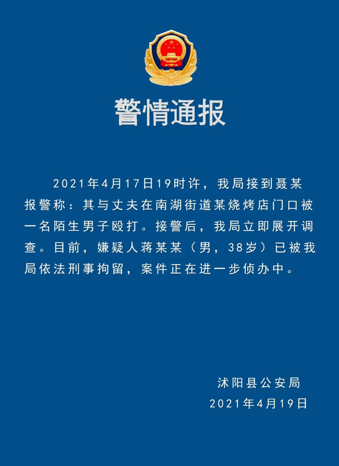 沭阳县公安局警情通报!