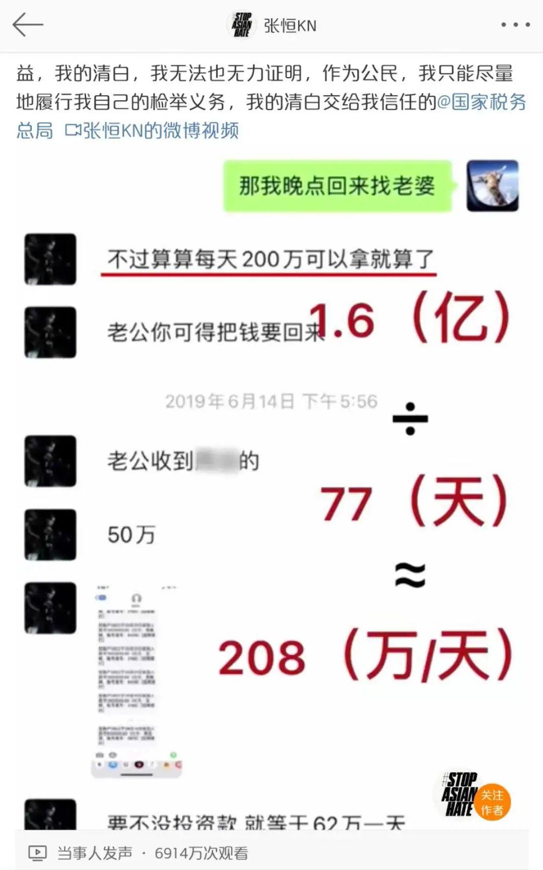 郑爽日薪208万元?吃瓜群众惊掉下巴