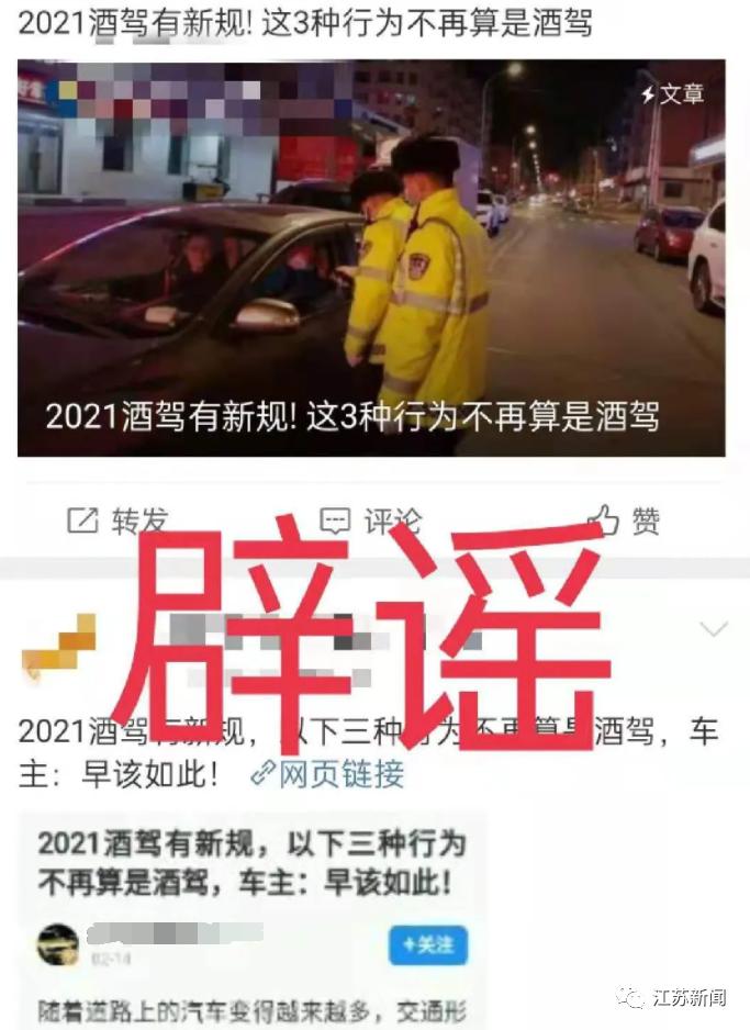"""""""2021酒驾新规""""来了?真相是…"""