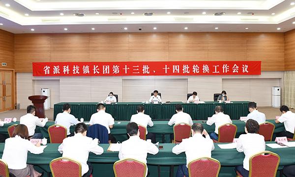 省派第十四批科技镇长团沭阳团接力再起航 彭伟出席会议 周杰任新团长