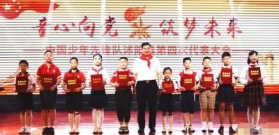 争做新时代好少年!中国少年先锋队沭阳县第四次代表大会开幕