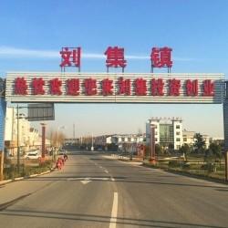 沭阳刘集镇