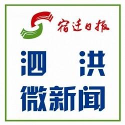 宿迁日报泗洪微新闻