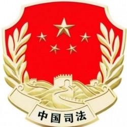 沭阳县司法局