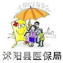 沭阳县医疗保障局