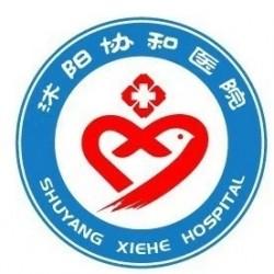 沭阳协和医院