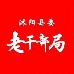 中共沭阳县委老干部局
