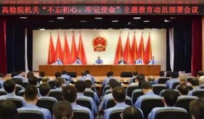新中国70年检察大事记