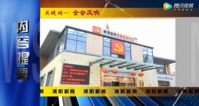 2019.12.4沭阳电视新闻