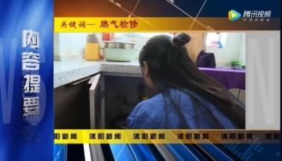 2019.12.5沭阳电视新闻