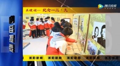 2019.12.9沭阳电视新闻