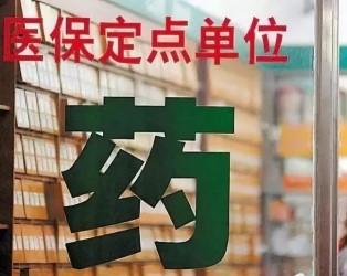 沭阳县新增8家医保定点药店
