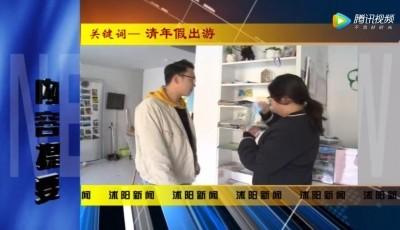 2019.12.12沭阳电视新闻