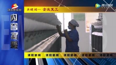 2020.3.27沭阳电视新闻