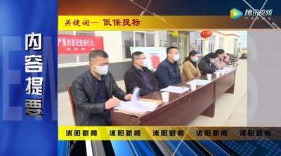 2020.3.31沭阳电视新闻