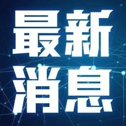 4月1日江苏无新增本地新冠肺炎确诊病例,新增境外输入确诊病例1例