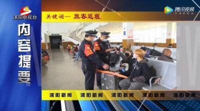 2020.4.6沭阳电视新闻