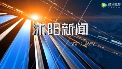 2020.5.16沭阳电视新闻