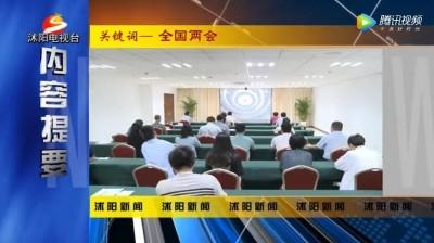 2020.5.22沭阳电视新闻