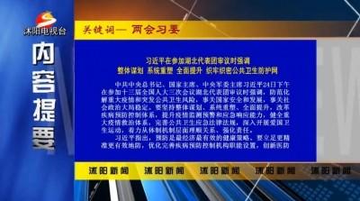 2020.5.25沭阳电视新闻