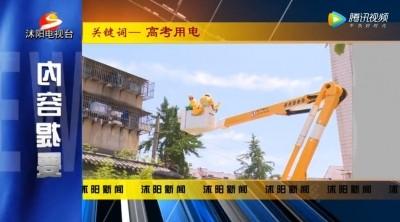 2020.7.3沭阳电视新闻