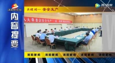 2020.7.10沭阳电视新闻