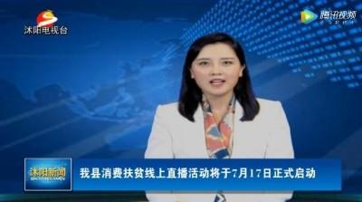 2020.7.16沭阳电视新闻