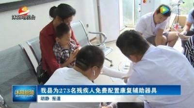 2020.7.17沭阳电视新闻